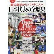 軟式庭球からソフトテニスへ日本代表の全歴史 永久保存版-継承される日本代表の系譜。絶対に負けられない戦いがある。 Data File(1(B・B MOOK 1511) [ムックその他]
