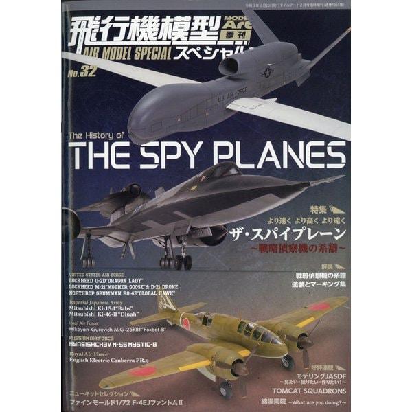飛行機模型スペシャル 2021年 02月号 [雑誌]