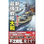 新生最強戦艦「大和」〈1〉超弩級艦、進撃!(ヴィクトリーノベルス) [新書]