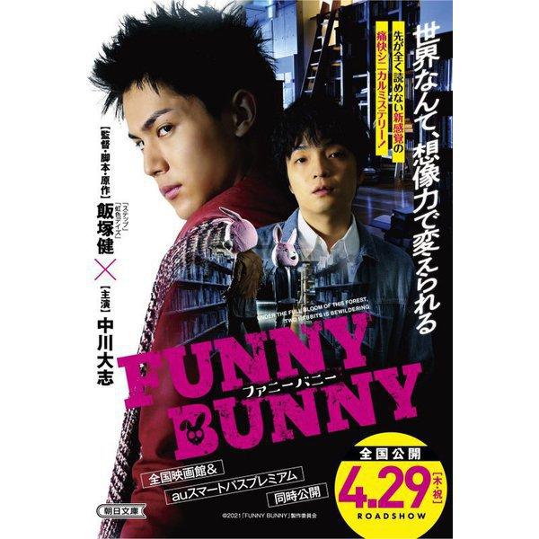 FUNNY BUNNY(朝日文庫) [文庫]