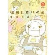 機械仕掛けの愛<7>(ビッグ コミックス) [コミック]