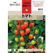 トマト(NHK趣味の園芸 12か月栽培ナビ〈16〉) [全集叢書]