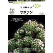 多肉植物サボテン(NHK趣味の園芸 12か月栽培ナビNEO) [全集叢書]