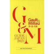 Gault & Millau〈2021〉―GUIDE JAPAN [単行本]