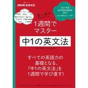 NHK基礎英語 書いて確認 1週間でマスター 中1の英文法(語学シリーズ) [ムックその他]