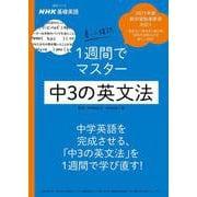 NHK基礎英語 書いて確認 1週間でマスター 中3の英文法(語学シリーズ) [ムックその他]