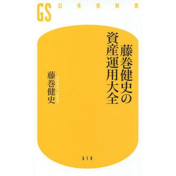 藤巻健史の資産運用大全(幻冬舎新書) [新書]
