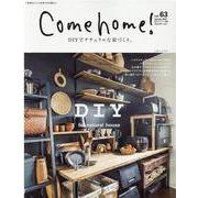 Come home! vol.63(私のカントリー別冊) [ムックその他]