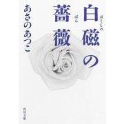 白磁の薔薇(角川文庫) [文庫]