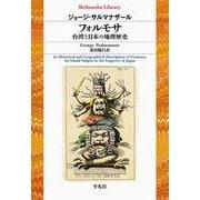 フォルモサ―台湾と日本の地理歴史(平凡社ライブラリー) [全集叢書]