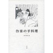 作家の手料理 [単行本]