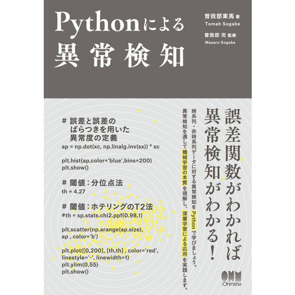 Pythonによる異常検知 [単行本]