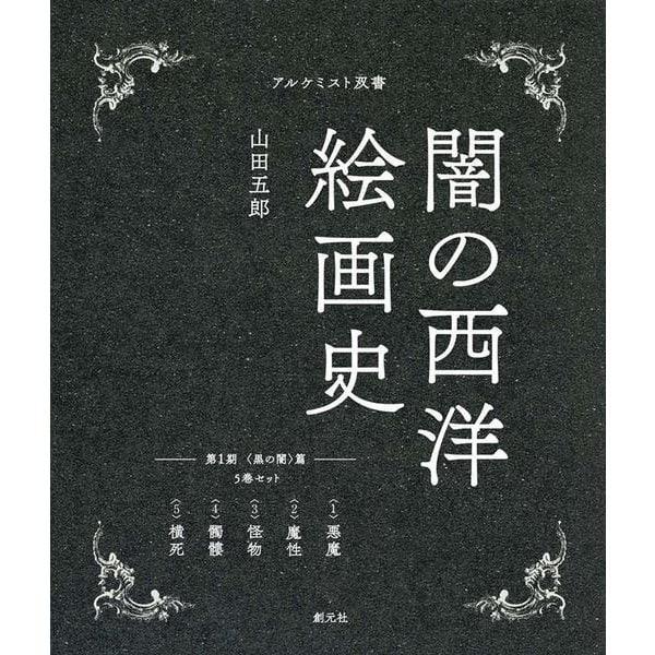 第1期:5巻セット 〈黒の闇〉篇(アルケミスト双書 闇の西洋絵画史) [全集叢書]
