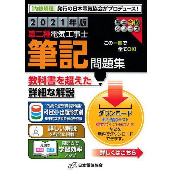 2021年版 第二種電気工事士筆記問題集 [単行本]