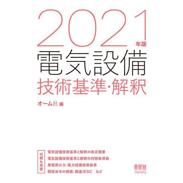 電気設備技術基準・解釈〈2021年版〉 [単行本]