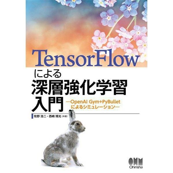 TensorFlowによる深層強化学習入門―OpenAI Gym+PyBulletによるシミュレーション [単行本]