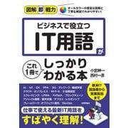 ビジネスで役立つIT用語がこれ1冊でしっかりわかる本(図解即戦力) [単行本]