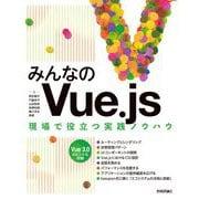 みんなのVue.js―現場で役立つ実践ノウハウ [単行本]