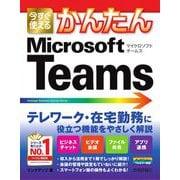 今すぐ使えるかんたんMicrosoft Teams(今すぐ使えるかんたんシリーズ) [単行本]