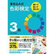 書き込み式 色彩検定3級 解いて・貼って・覚える! [単行本]