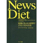 News Diet―情報があふれる世界でよりよく生きる方法 [単行本]
