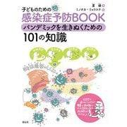 子どものための感染症予防BOOK―パンデミックを生きぬくための101の知識 [単行本]
