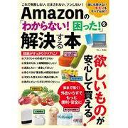 Amazonの「わからない! 困った!」を解決する本(TJMOOK) [ムックその他]
