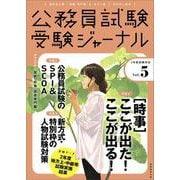 受験ジャーナル 3年度試験対応 Vol.5 [単行本]