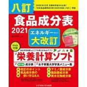 八訂 食品成分表〈2021〉 [単行本]