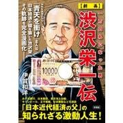 一万円札になった男【劇画】渋沢栄一伝 [単行本]