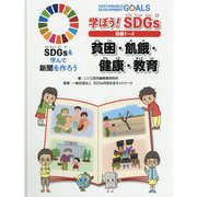 学ぼう!SDGs 目標1-4 貧困・飢餓・健康・教育(SDGsを学んで新聞を作ろう) [単行本]