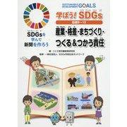 学ぼう!SDGs目標9~12―産業・格差・まちづくり・つくる&つかう責任(SDGsを学んで新聞を作ろう) [単行本]