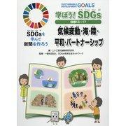 学ぼう!SDGs目標13~17―気候変動・海・陸・平和・パートナーシップ(SDGsを学んで新聞を作ろう) [単行本]