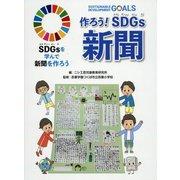 作ろう!SDGs新聞(SDGsを学んで新聞を作ろう) [単行本]