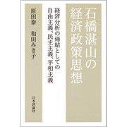石橋湛山の経済政策思想―経済分析の帰結としての自由主義、民主主義、平和主義 [単行本]