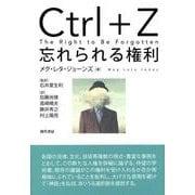 Ctrl+Z 忘れられる権利 [単行本]
