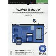 1人でアプリを作る人を支えるSwiftUI開発レシピ  (技術の泉シリーズ) [単行本]