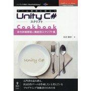 ゲーム開発に役立つUnity C♯スクリプトCookbook―命令詳細解説と機能別スクリプト集  (OnDeck Books) [単行本]