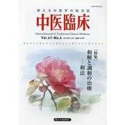 中医臨床 Vol.41-No.4(2020年12月) [単行本]