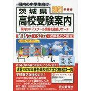 茨城県高校受験案内〈2021年度用〉 [全集叢書]