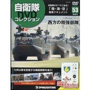 隔週刊 自衛隊DVDコレクション 2021年 2/9号 [雑誌]