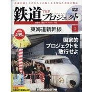 隔週刊 鉄道ザプロジェクト 2021年 2/9号 [雑誌]