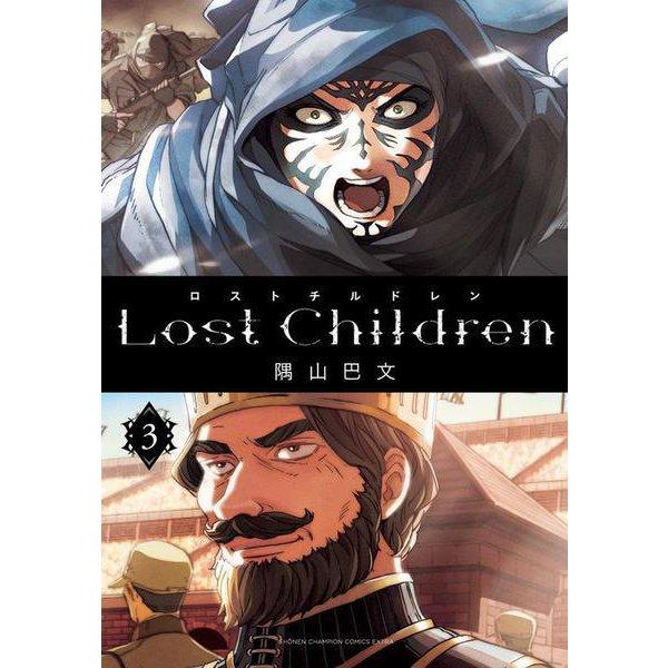 Lost Children  3<3>(少年チャンピオン・コミックス・エクストラ) [コミック]