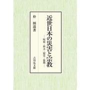 近世日本の災害と宗教―呪術・終末・慰霊・象徴 [単行本]