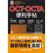 新OCT・OCTA便利手帖 [単行本]