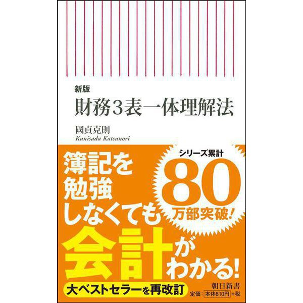 新版 財務3表一体理解法(朝日新書) [新書]