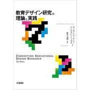 教育デザイン研究の理論と実践 [単行本]