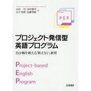 プロジェクト発信型英語プログラム―自分軸を鍛える「教えない」教育 [単行本]