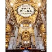 地球で一番美しい教会(サクラムック) [ムックその他]