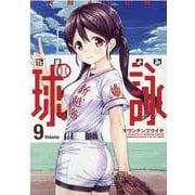 球詠 9(まんがタイムKRコミックス-フォワードシリーズ) [コミック]